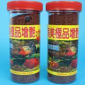 南美極品增色豔魚飼料 細顆粒 NM-3403/一罐入{定100}~智4713282873403