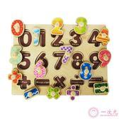 數字手抓板拼版拼圖嬰兒寶寶幼兒益智早教蒙氏玩具1-2-3一兩周歲