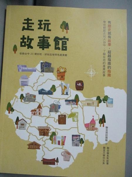 【書寶二手書T8/旅遊_EUB】走玩故事館_靜宜大學中文系, 有故事股份有限公司