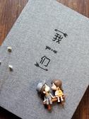 相冊diy手工黏貼式影集創意本浪漫情侶家庭紀念冊電影車票收藏冊    蘑菇街小屋