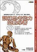(二手書)訓練思考能力的數學書