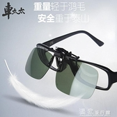 防眩鏡汽車用司機護目鏡防遠光燈眩目鏡日夜兩用眼鏡強光遮陽鏡夾片墨鏡 【快速出貨】