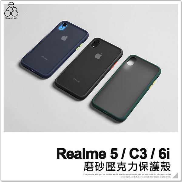 Realme 5 C3 6i 磨砂壓克力手機殼 保護殼 軟邊 硬殼 二合一 全包覆 霧面背板 簡約 保護套