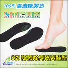 通過SGS認證合格活性碳除臭鞋墊 防腳臭 香港臭腳惜 鞋臭推薦使用╭*鞋博士嚴選鞋材
