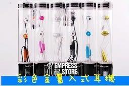 【妃航】下殺 金屬入耳式耳機 3.5mm 接頭 麥克風 iPhone 5s/5/4/4S/S2/S3/S4