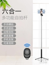 自拍桿通用型迷你三腳架適用華為7小米蘋果x手機三角架xr一體 【快速出貨】