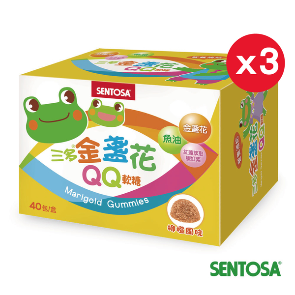 【特價】三多金盞花QQ軟糖(40包/盒)×3盒(效期至2021年10月)