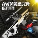 AWM黃金龍骨98K狙擊槍可電動連發射吃雞軟彈槍M416兒童玩具男孩子