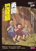 三個問號偵探團(2):勇闖恐龍島