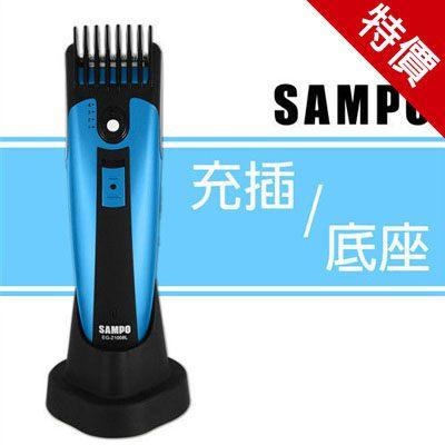 SAMPO聲寶五段式電動剪髮刀EG-Z1008L 聖誕節交換禮物 【KE04018】 i-Style居家生活