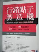 【書寶二手書T1/行銷_LNG】行銷點子製造機:商業周刊30週年最強行銷點子精選_商業周刊