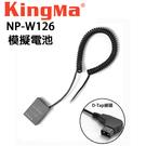 黑熊數位 KINGMA 富士 Fujifilm NP-W126 假電池 D-Tap接頭 XA7 XA5 XT3 XH1