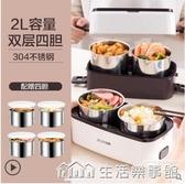 電熱飯盒保溫可插電加熱自熱飯盒保溫桶蒸煮神器上班族便攜 樂事館新品