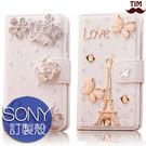 SONY XZ2 XA2 XA1 Plus XZ1 XZ Premium Ultra 皇冠花朵 訂做 保護殼 手機殼 水鑽皮套 ZU