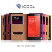 ~愛思摩比~iCOOL MIUI Xiaomi 小米 紅米NOTE 真皮雙孔可立皮套 可滑動接聽皮套 保護套 手機套