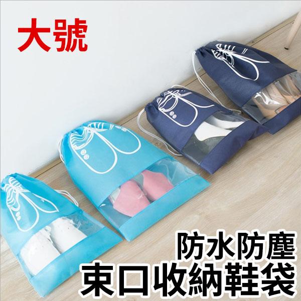 鞋袋-(大號)多功能大容量防水設計便攜抽繩束口鞋袋 鞋套 靴子 布鞋 拖鞋涼鞋【AN SHOP】