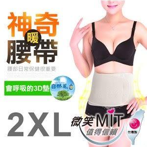 【微笑MIT】自然風 神奇暖腰帶(2XL)(米色)