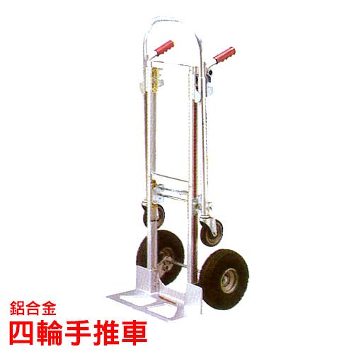 鋁合金-4輪手推車(美國進口、原廠行李車、耐用拉桿車、平板車、工作車、小拖車、貨運搬家推薦