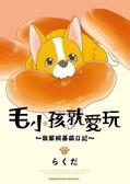 毛小孩就愛玩~我家柯基萌日記~(6)