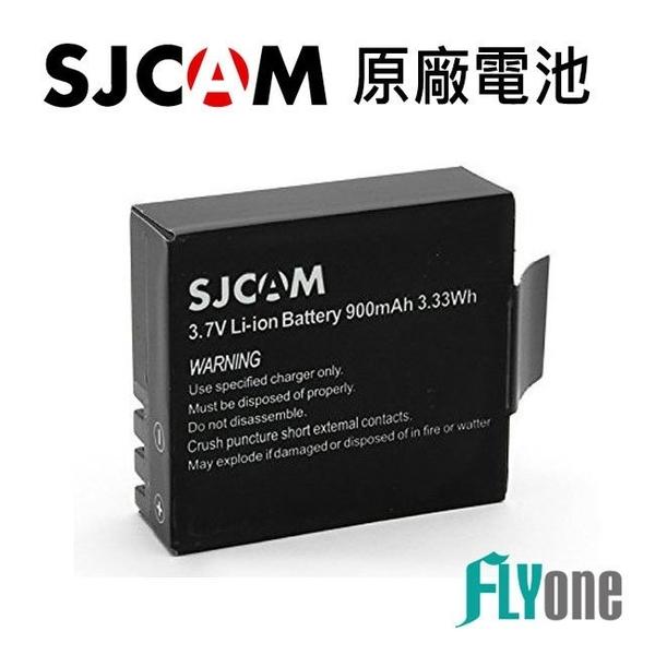 原廠公司貨SJCAM 專用電池 適用SJ4000 SJ5000 M10系列【FLYone泓愷】