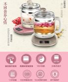 養生壺全自動家用多功能玻璃一體煮茶器辦公小型花茶壺燒水壺 220V 亞斯藍