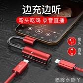 轉接頭iphone7plus手機二合一xs轉換頭7p充電x轉接線8p分線器lighting轉 蘿莉小腳丫
