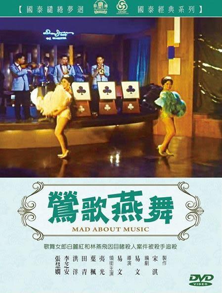鶯歌燕舞 DVD (音樂影片購)