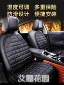 汽車加熱坐墊冬季車墊車載通用座椅座墊12V車用冬天後排電熱墊子QM『艾麗花園』