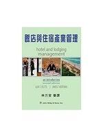 二手書博民逛書店 《飯店與住宿產業管理》 R2Y ISBN:9868135370│AlanT.Stutts