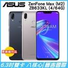 【晉吉國際】ASUS ZenFone Max (M2) ZB633KL 4G雙卡雙待 6.3吋 64G 八核心 指紋辨識