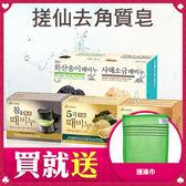韓國MKH 搓仙神器去角質皂 100g 搓仙皂【BG Shop】5款供選