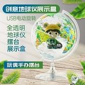 USB電動透明地球儀20cm手辦盲盒玩偶機車地標建筑動物模型展示架