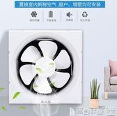 排氣扇 排氣扇廚房排風扇換氣扇10寸衛生間抽風機油煙強力靜音窗式 BBJH