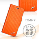 X-SHELL 戀上IPHONE 6/6S 精緻編織紋真皮皮套 精艷橘