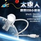 LED 太空人造型 小夜燈 USB接口 360度 任意轉向 30公分長