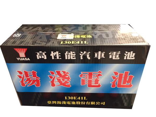 YUASA湯淺130E41L(加水)保養型高性能汽車電池★全館免運費★『電力中心-Yahoo!館』