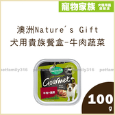 寵物家族*-澳洲Nature's Gift新包裝-犬用貴族餐盒-牛肉蔬菜100g