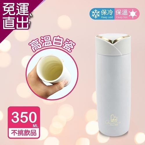 藝林 【藝林】花語低骨瓷不鏽鋼陶瓷保溫杯 350ML 白 1入【免運直出】