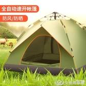 匡途摺疊全自動帳篷戶外3-4人二室一廳加厚防雨2人單人野營野外露營 NMS生活樂事館