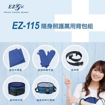 EZ115移位居家包(五件式)