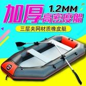 1.2mm厚雙人橡皮艇加厚三人四人硬底便攜釣魚船充氣墊船皮劃艇沖鋒舟 PA5292『棉花糖伊人』