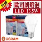 下殺特價 OSRAM 歐司朗 13.5W LED燈泡 省電燈泡 全電壓 E27燈泡【奇亮科技】附發票