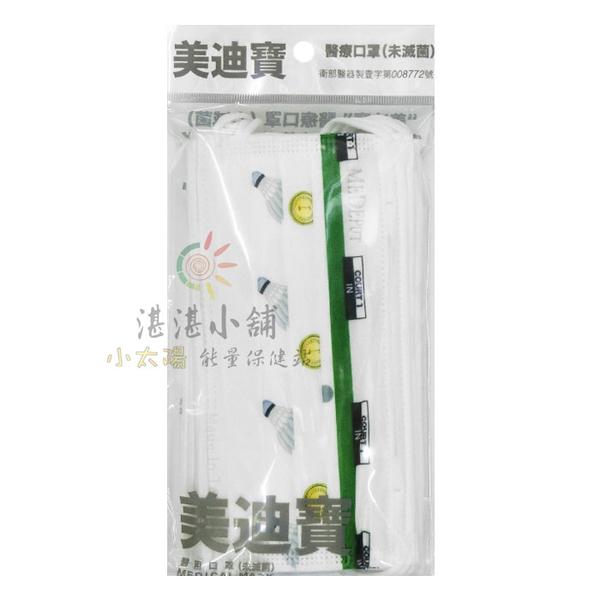 美迪寶 醫療口罩 成人 平面 未滅菌 奧運口罩 羽球 決勝點 10入 台灣製