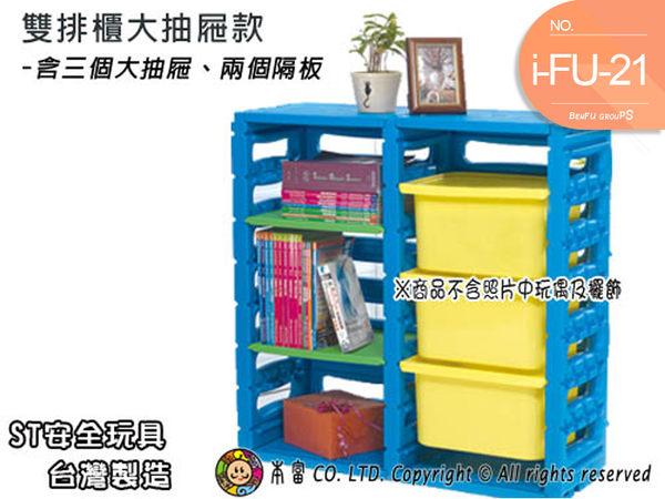 【本富地墊專家】台灣製│親親【FU-21】兒童安全組合櫃-雙排(大抽屜款)