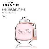 【南紡購物中心】COACH 時尚經典女性淡香水 50ml