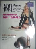 【書寶二手書T1/兩性關係_JLK】裸-脫衣舞孃眼中的金錢、性與權力_Evaves-Elisa