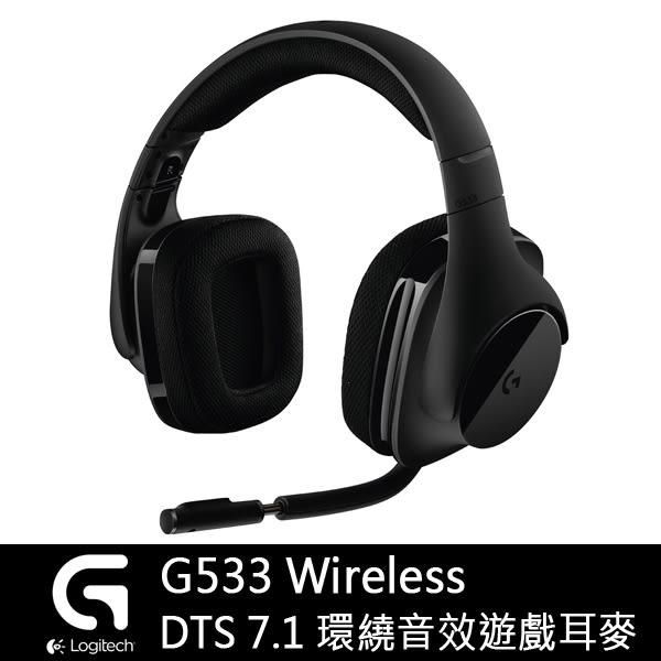 【免運費】Logitech 羅技 G533 Wireless DTS 7.1 聲道 環繞音效 電競 無線耳機麥克風