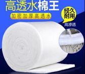 過濾棉 魚缸過濾棉生化棉過濾器濾材過濾材料白海綿水族箱濾材凈水加厚棉