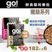 【毛麻吉寵物舖】go! 鮮食利樂貓餐包 嫩絲系列 兩口味混搭 6件組 貓餐包/鮮食