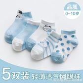兒童網眼襪夏季薄款純棉0-1-3-5-7-9歲男女嬰兒襪新生兒寶寶襪子 漾美眉韓衣